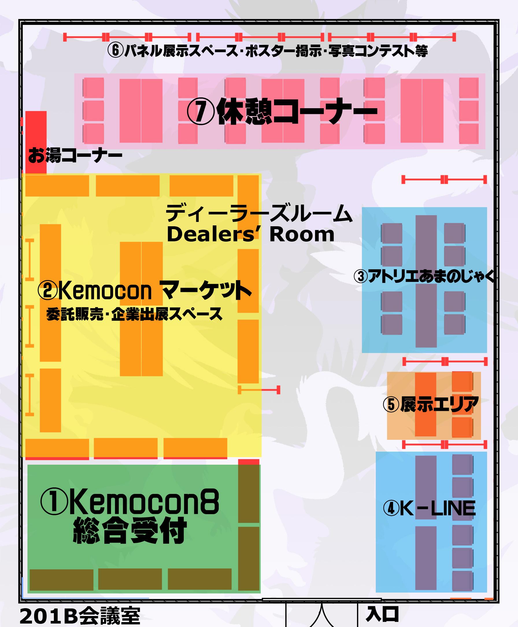 KC8Dルーム配置図