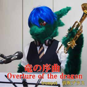 ネクタイ竜さん
